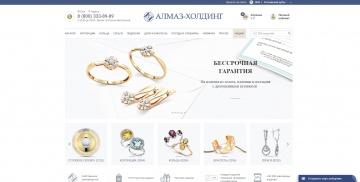 Осенняя Распродажа на магазине АЛМАЗ-ХОЛДИНГ