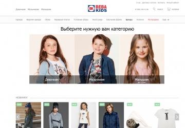 Черная Пятница:, Скидка до 80% на детские одежды @Bebakids