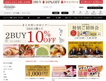 【お歳暮早割キャンペーン】対象商品が最大15%OFF! | オンワード・マルシェ
