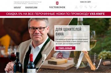 Продажа мужских и женских чемоданов Victorinox (Викторинокс)