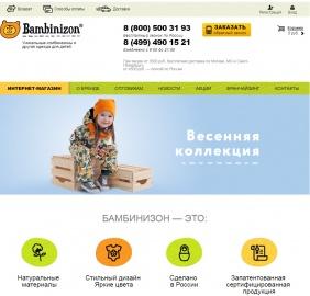 Все действующие скидки на детскую одежду для интернет-магазина Bambinizon (Бамбинизон)