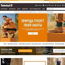 Timberland Russia Кэшбэк