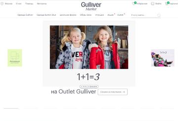 Gulliver Russia Кэшбэк