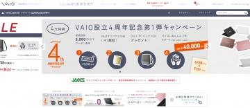 VAIOストア限定 6周年記念キャンペーン 最新PCを6%OFF