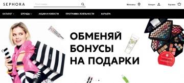 Sephora Russia Кэшбэк