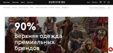 Винотека - скидка на вино до 25% @ Kupivip RU