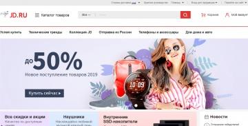МЕГА ШОПИНГ-КАРНАВАЛ 11.11 УЖЕ ЗДЕСЬ | JD.RU