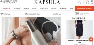 Большая распродажа @ Kapsula