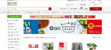 楽天西友ネットスーパー初回限定1000円OFFクーポンプレゼント