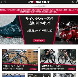ProBikeKit JP キャッシュバック