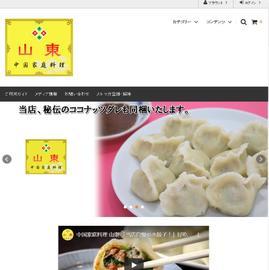 中国家庭料理 山東 キャッシュバック