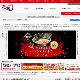 宅麺.com キャッシュバック