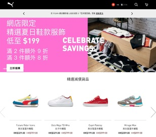 PUMA HK 現金回饋