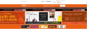 新規入会&メルマガ会員登録で500円クーポンプレゼント|Odakyu Online Shopping 小田急百貨店