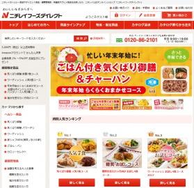 母の日ギフト Nichirei Food Directニチレイ