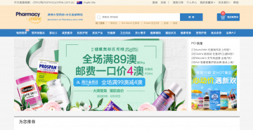 澳洲PO藥房中文站 Swisse 護膚品特賣