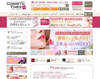 秋のクリアランスセール CT価格よりさらに10%OFF☆Cosmetic Timesコスメ格安サイト☆
