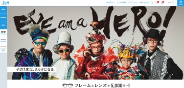 web限定セール、メガネ2本以上で10%OFF Zoff JP
