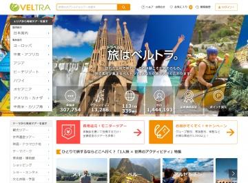 最大15%OFF!お得な海外旅行 人気観光特集【VELTRA-ベルトラ】